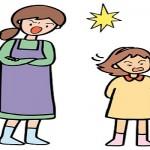 しつけの結果を出せる子供の注意の仕方