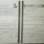 中学受験に向けた小学生の算数の勉強の仕方