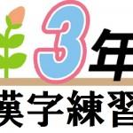 小学3年生の漢字練習プリント【無料ダウンロード】
