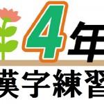 小学4年生の漢字練習プリント1【無料ダウンロード】