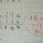 間違いは消さずに理由も書く【算数ノートまとめ方】