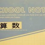 授業用ノートは重要なことだけ目立たせる【算数ノート】