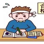 中学受験直前の各科目の勉強方法のまとめ