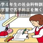 小学4年生の社会科特訓!自宅学習で苦手科目を無くせ!