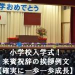 小学校入学式!来賓祝辞の挨拶例文【確実に一歩一歩成長】