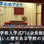 入学式のPTA会長挨拶はお祝いと歴史ある学校を紹介例文で