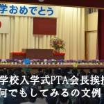 小学校の入学式でのPTA会長挨拶!何でもしてみるの文例