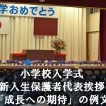 入学式の新入生保護者代表挨拶「成長への期待」の例文