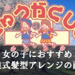女の子におすすめの入学式髪型アレンジの画像