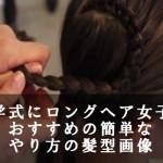 入学式にロングヘア女子におすすめの簡単なやり方の髪型画像