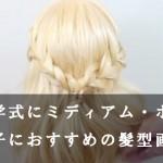 入学式にミディアム・ボブの女子におすすめの髪型画像