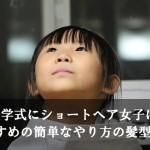 入学式にショートヘア女子におすすめの簡単なやり方の髪型画像