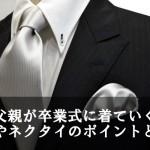 父親が卒業式に着ていく服装やネクタイのポイントと画像