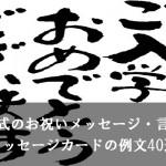 入学式のお祝いメッセージ・言葉・メッセージカードの例文40選