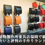 土屋鞄製作所童具店福岡で親が買いたいと評判の手作りランドセル