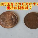 小学5年生におすすめ自由研究!10円玉を綺麗にする理科実験が面白い