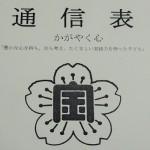台風で1日早い終業式!夏休みの宿題 漢字・計算ドリルなど終業式の日に終わったよ
