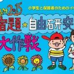 2015夏休みの自由研究はこれで決まり!「宿題・自由研究大作戦」が東京ビッグサイトで開催!